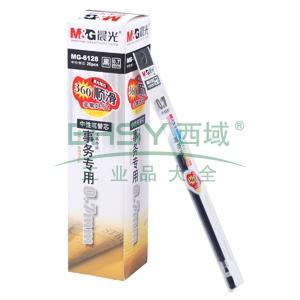 晨光 M&G 中性替芯 MG-6128 0.7mm (黑色) 20支/盒