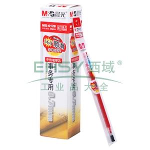 晨光 M&G 中性替芯 MG-6128 0.7mm (红色) 20支/盒