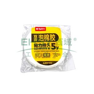 晨光 M&G  双面泡棉胶带 AJD97352 12mm*5y 2卷/袋