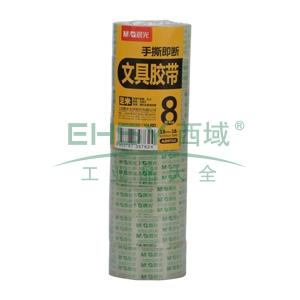 晨光 M&G 透明胶带 AJD97322 18mm*18y 8卷/筒