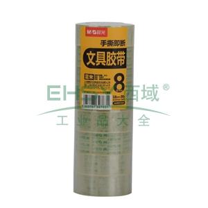 晨光 M&G 透明胶带 AJD97323 18mm*30y 8卷/筒