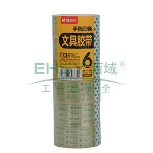 晨光 M&G 透明胶带 AJD97325 24mm*30y 6卷/筒