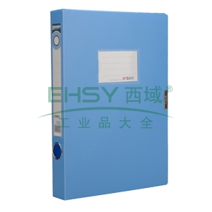 晨光 M&G 档案盒 ADM94547/94579 A4 背宽35mm (蓝色)