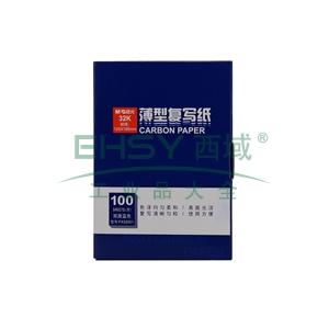 晨光 M&G 复写纸 APYVC608 32100 (蓝色)  100页/盒