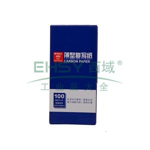 晨光 M&G 复写纸 APYVA608 48100 ( 蓝色)100张/盒