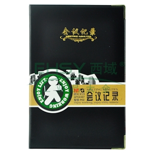 晨光 M&G 会议记录皮本 APYLK487 A5(黑色)100页/本