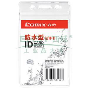 齐心 T2564 防水型 身份识别卡套 软质PVC 竖式 10个/套 透明