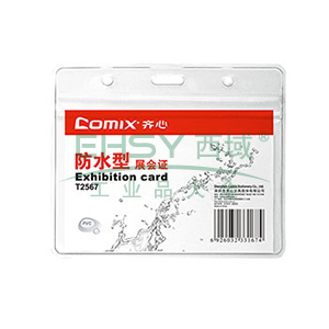 齐心 T2567 防水型展会身份识别卡套 软质PVC 横式 10个/套 透明