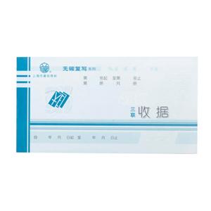 立信 三联无碳收款收据,48KWT113-48-3 单位:本(售完为止)