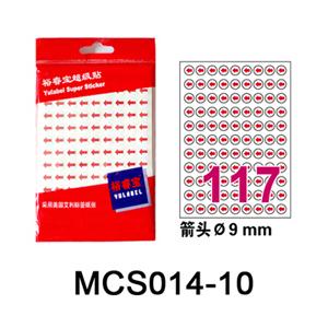 裕睿宝 MCS014 超级贴(117个/张,10张/本)