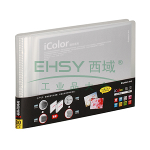 齐心 AM80 iColor系列 80枚可变背脊相册 透明