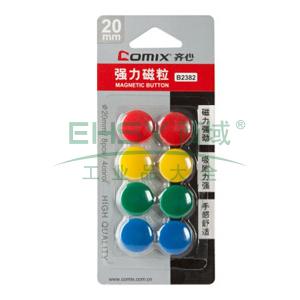 齐心 B2382 强力磁粒8个装 20mm 颜色随机
