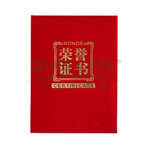 齐心 C4571 绒面荣誉证书 B5 红