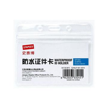 史泰博 NP1004 横式防水证件卡 10只/包 100mm*82mm 透明色