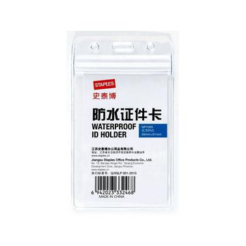 史泰博 NP1005 竖式防水证件卡 10只/包 68mm*118mm  透明色