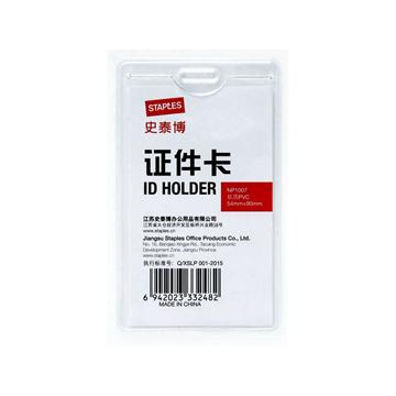 史泰博 NP1007 竖式软质证件卡 50只/盒 105mm*62mm  透明色