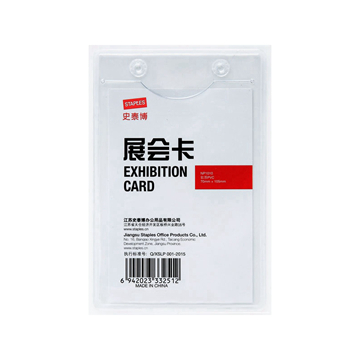 史泰博 竖式软质展会证, 50只/盒 84mm*128mm透明色 NP1010 单位:盒(售完为止)