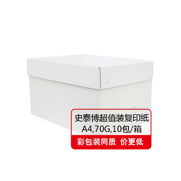 史泰博  70G超值装企业包复印纸 10包/箱 A4 白色
