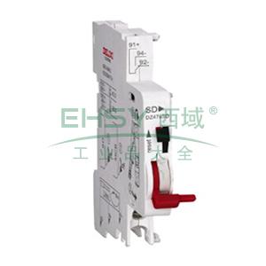 德力西 微型断路器附件,DZ47s SD报警触点,DZ47SSD