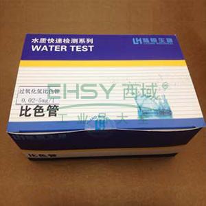 陆恒 水质检测过氧化氢比色管0.02-0.1-0.2-0.5-1-5mg/l,LH3013
