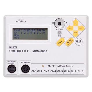 日本万用 多线路型漏电监视器,MultiMCM-8000
