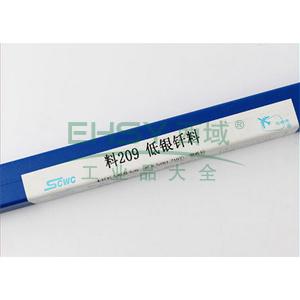 2%银铜磷钎料,L209Φ2.0,1公斤/盒