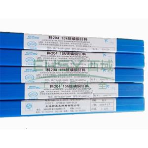 银铜磷钎料,15%,L204Φ2.0,1公斤/盒