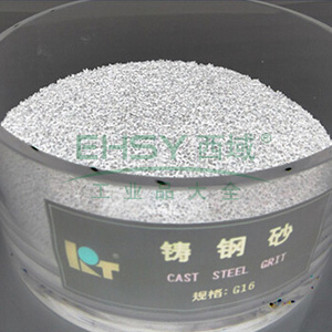山东开泰铸钢砂,GP16,1吨起售