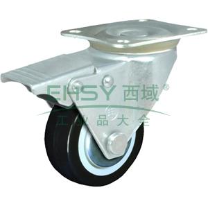 2.5寸聚氨酯轻型脚轮,平底刹车,载重(kg):40,轮宽(mm):25,全高(mm):85