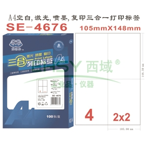 电脑打印标签,(美国艾利原材料)A4 105×148 100张/盒