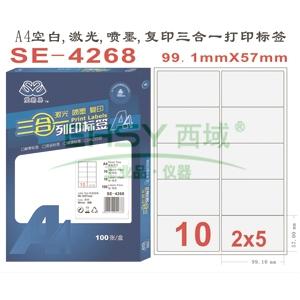 电脑打印标签,(美国艾利原材料)A4 99.1×57 100张/盒