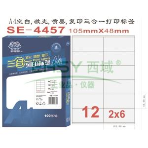 电脑打印标签,(美国艾利原材料)A4 105×48 100张/盒