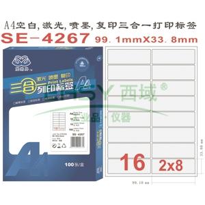 电脑打印标签,(美国艾利原材料)A4 99.1×33.8 100张/盒