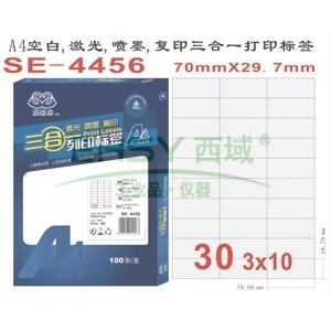 电脑打印标签,(美国艾利原材料)A4 70×29.7 100张/盒