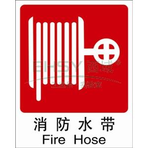 自发光塑料板消防水带,250*315mm