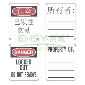 "Master Lock 套装中文""危险""和""所有者""贴纸,各50张,410和6835锁适用,S140LZH"