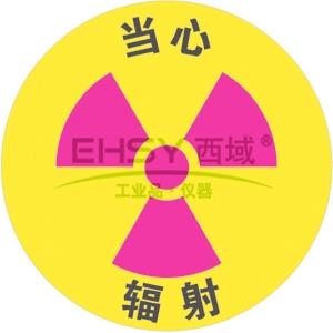 当心辐射,直径40cm