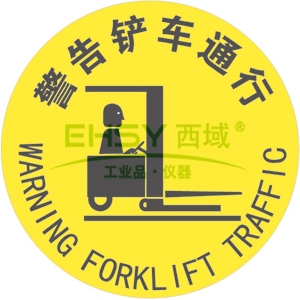 警告铲车通行,直径40cm