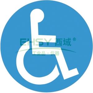 残疾人专用,直径40cm