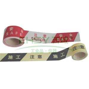一次性警戒线,注意安全,红白,宽7cm,长150m