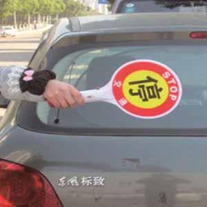 手举停车牌-塑料材质,正反面图案,面板直径180mm,11126