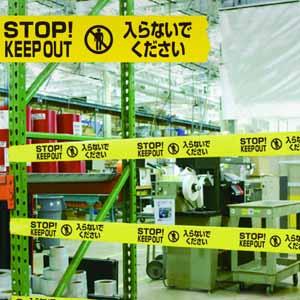 警示隔离带(STOP KEEPOUT)-无粘性PE材质,70mm×130m,11111