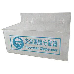 安全眼镜分配器-进口透明亚克力材质,150×250×150mm