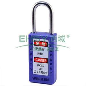 安全挂锁,紫色BD-8571-PRP,长80mm宽40mm厚19mm