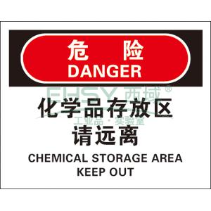 OSHA,危险,化学品存放区,请远离,PP,250*315mm