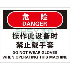 OSHA,危险,操作此设备时禁止戴手套,PP,250*315mm