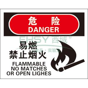 OSHA,危险,易燃,禁止烟火,PP,250*315mm