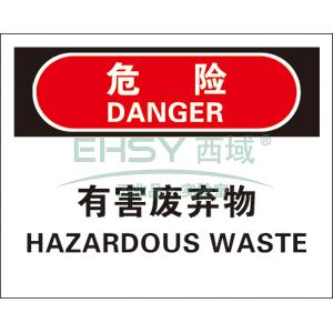 OSHA,危险,有害废弃物,PP,250*315mm