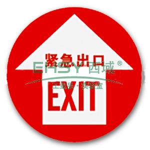 地贴警示标识,紧急出口,直径20cm