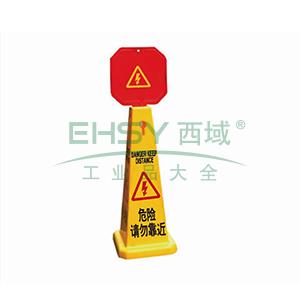 四面告示牌(危险请勿靠近)-高强度PVC材质,高950mm,底座280×280mm,14020